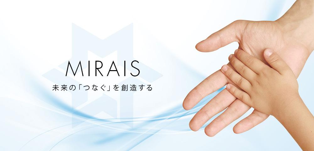 MIRAIS‗未来の「つなぐ」を創造する